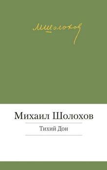 роман Тихий Дон