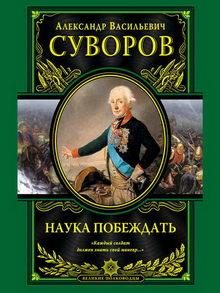 Александр Васильевич Суворов. Наука побеждать