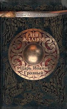 книга Царь Иоанн Грозный