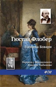 книга Госпожа Бовари