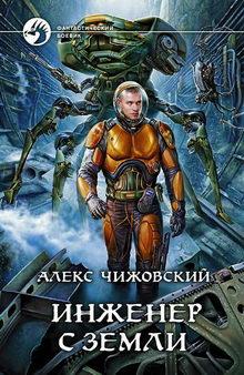 чижовский алексей все книги