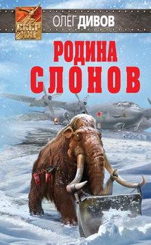 Олег Дивов. Родина слонов