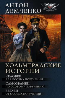 Антон Демченко. Хольмградские истории