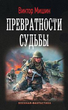 Виктор Мишин. Превратности судьбы