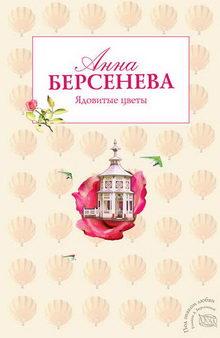 роман Ядовитые цветы