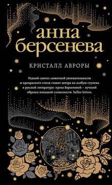 книга Кристалл Авроры