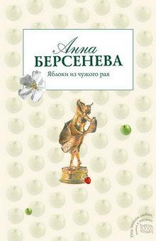 книга Яблоки из чужого рая