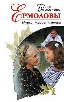 книга Мурка, Маруся Климова