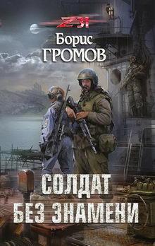книга Солдат без знамени