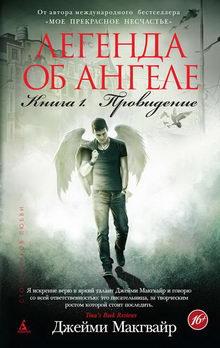 фэнтези Легенда об ангеле. Книга 1. Провидение