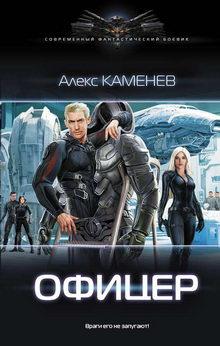 Алекс Каменев. Офицер