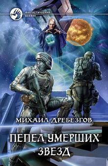 книга Пепел умерших звёзд