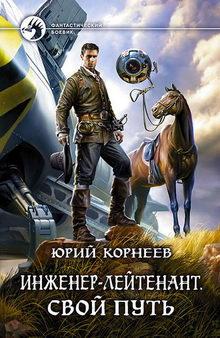 книга Инженер-лейтенант. Свой путь