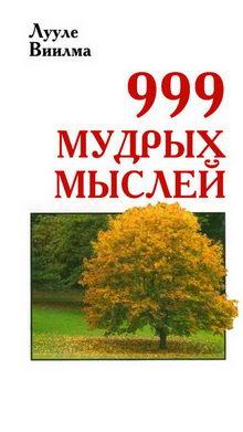 книга 999 мудрых мыслей
