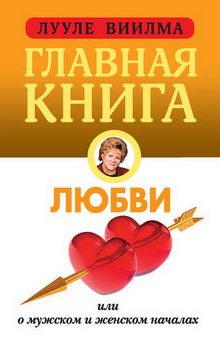 виилма Главная книга о любви