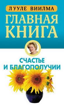 виилма Главная книга о счастье и благополучии