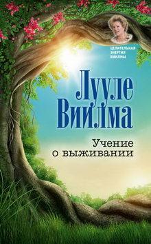 книга Учение о выживании