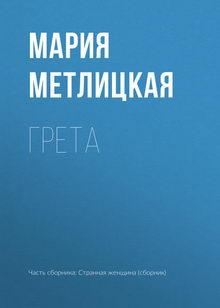 метлицкая Грета