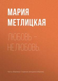 книга Любовь – нелюбовь