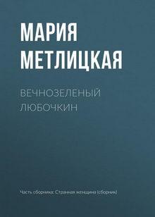 книга Вечнозеленый Любочкин