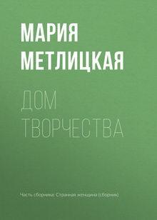 книга Дом творчества
