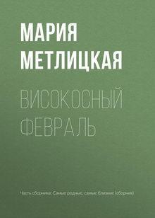 книга Високосный февраль