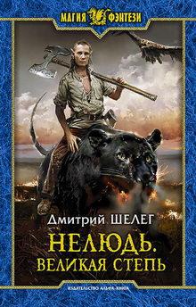 Дмитрий Шелег. Нелюдь. Великая Степь