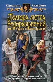 Светлана Уласевич. Полтора метра недоразумений, или Не будите спящего Дракона!