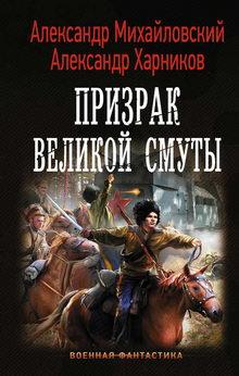 книга Призрак Великой Смуты