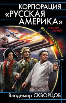 книга Корпорация «Русская Америка». Форпост на Миссисипи