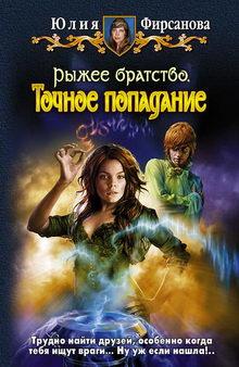 юлия фирсанова все книги по сериям
