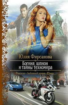 роман Богиня, шпион и тайны техномира