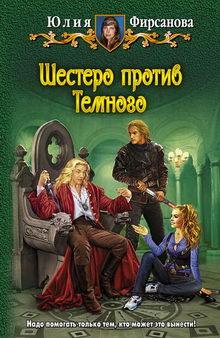 книга Шестеро против Темного
