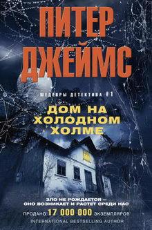 детектив Дом на Холодном холме