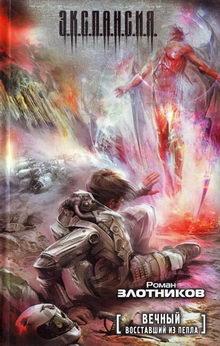 книга Вечный. Восставший из пепла