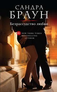 роман Безрассудство любви