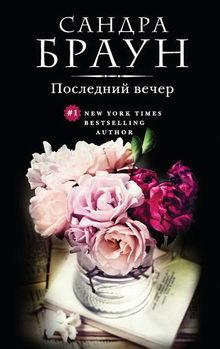 книга Последний вечер