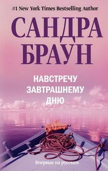 роман Навстречу завтрашнему дню