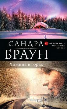 книга Хижина в горах