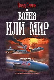 книга Война или мир
