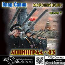 книга Лениград – 43