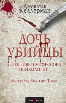 книга Дочь убийцы