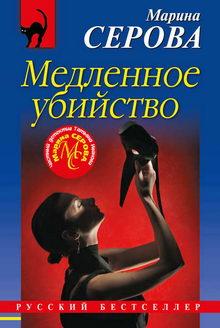 книга Медленное убийство