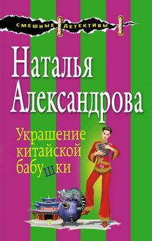 Наталья Александрова. Украшение китайской бабушки