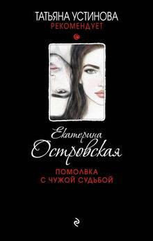 Екатерина Островская. Помолвка с чужой судьбой