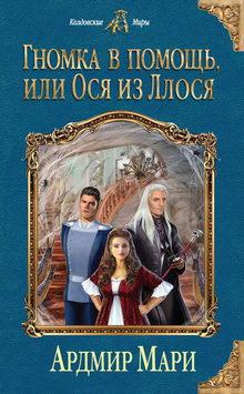ардмир мари все книги по сериям