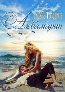 роман Аквамарин