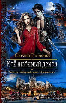 книга Мой любимый демон