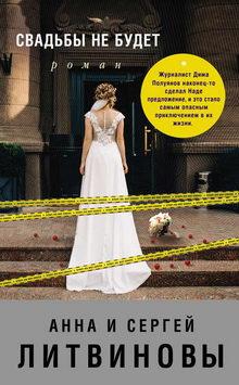 детектив Свадьбы не будет