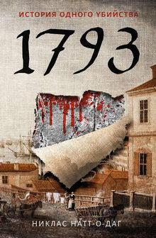 роман 1793. История одного убийства